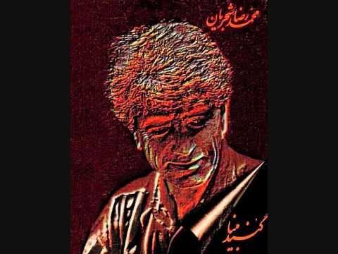 Master of iranian singer Mohammad Reza Shajarian - Mina Dome گنبد مینا - YouTube