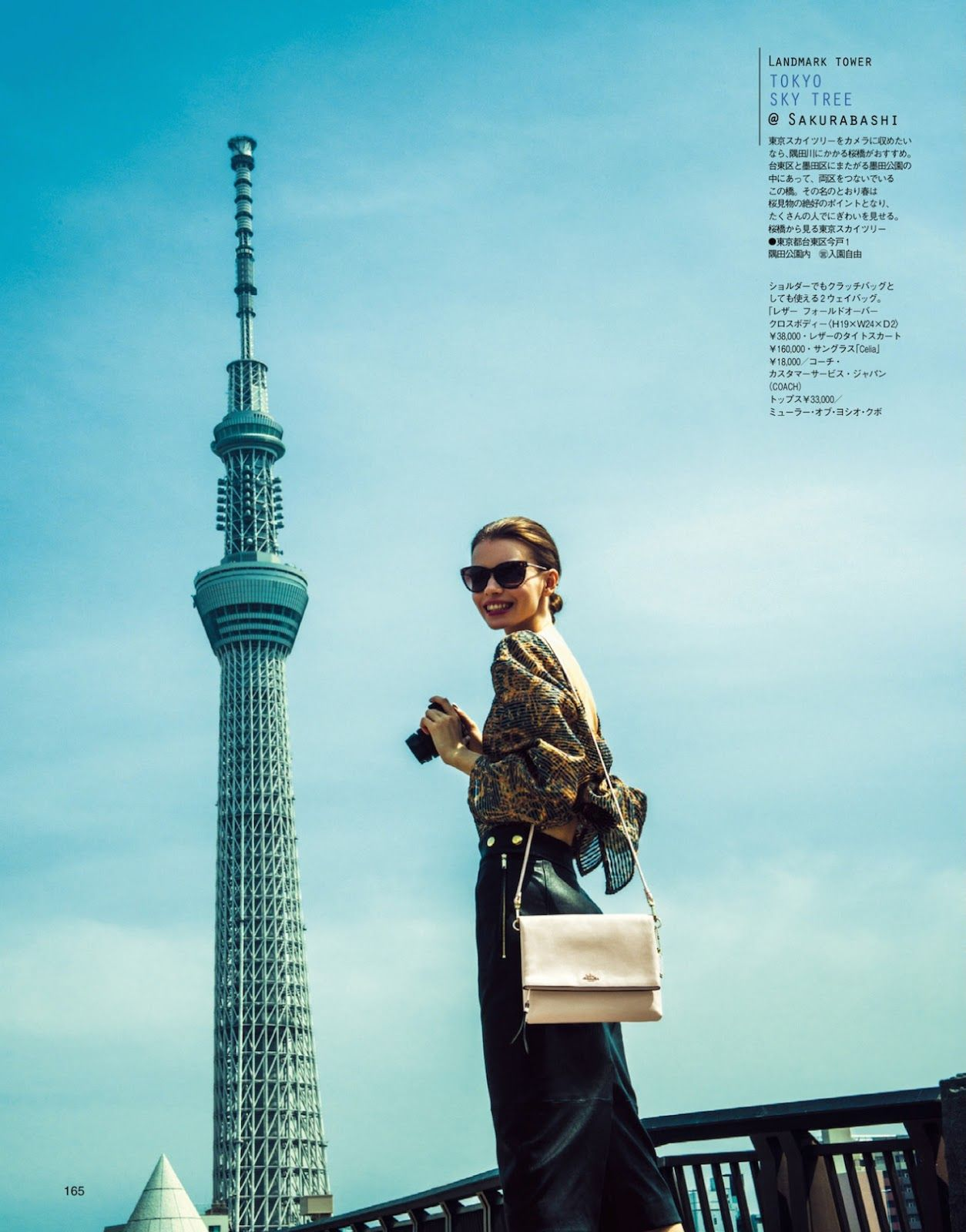 fashion snap in Japan - sky tree