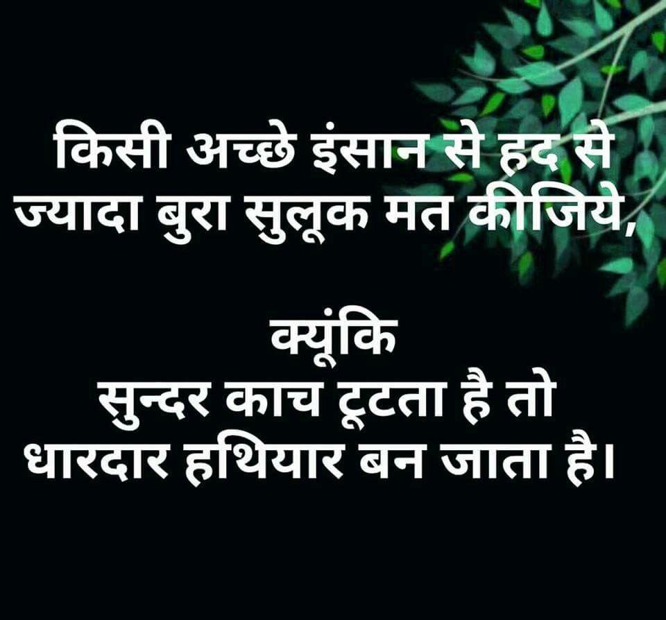 Hindi Quotes, Gita Quotes
