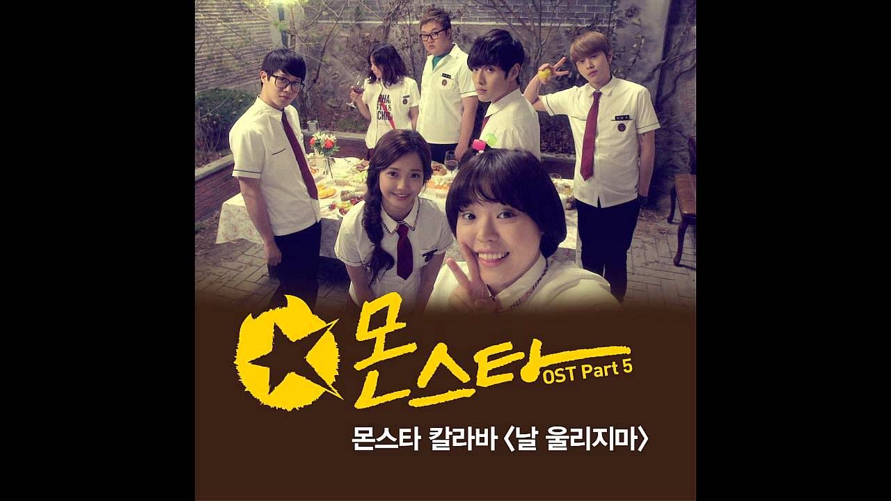 1. Junhyung (B2ST), Ha Yeon Soo, Dahee (GLAM) - Don't Make Me Cry (DL/MP3)