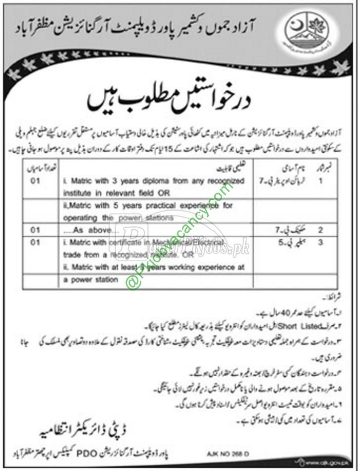 AJK Power Development Organization Muzaffarabad Jobs 2017 Jobs - private company audit report