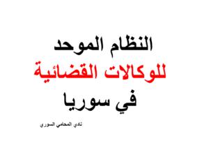 النظام الموحد للوكالات القضائية في سوريا نادي المحامي السوري Arabic Calligraphy