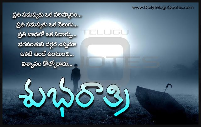 Good-Night-Wallpapers-Telugu-Quotes-Wishes-greetings-images