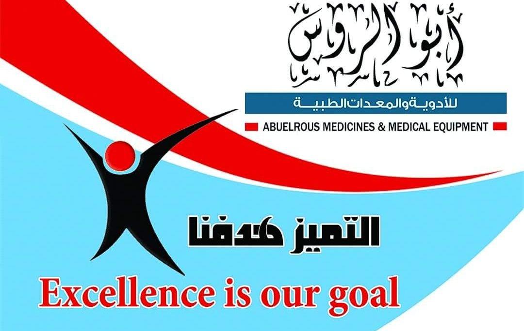 تم بحمد الله اليوم اطلاق الموقع الالكتروني الرسمي للأبوالروس Www Abuelrous Com Medical Equipment Medical Medicine
