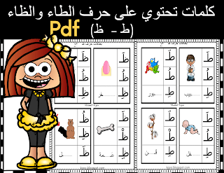 كلمات تحتوي على حرف الطاء والظاء Pdf نموذجي Comics Peanuts Comics