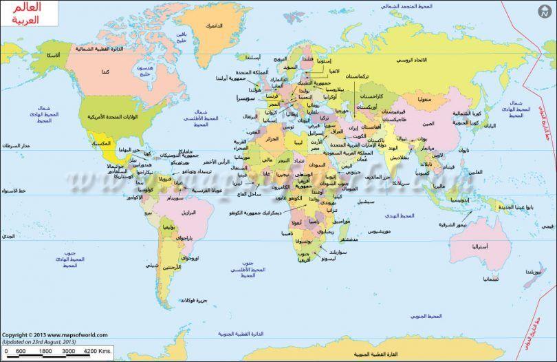 خريطة العالم Harita