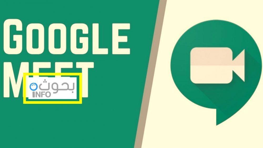 جوجل ميت Google Meet Google Info