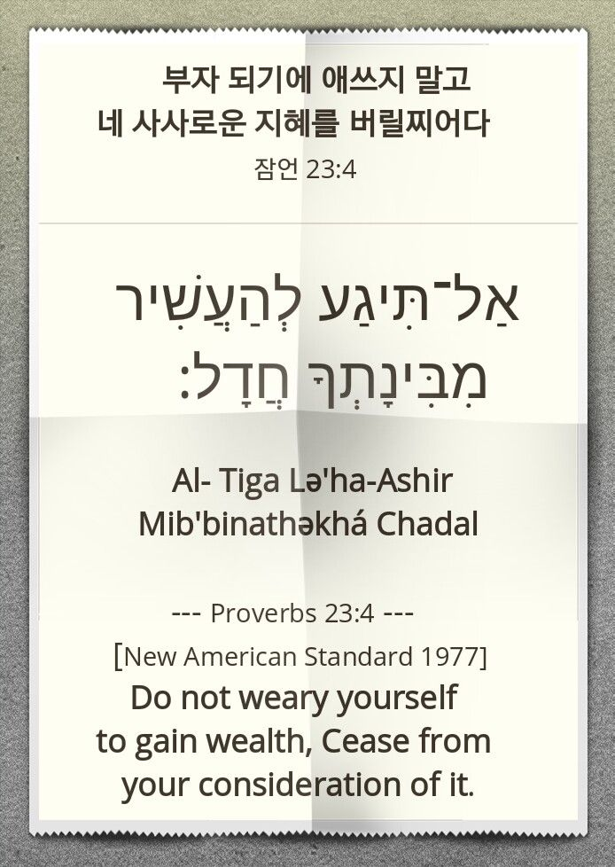 Proverbs 23:4 | Hebrew Text and Transliteration | 잠언 23:4