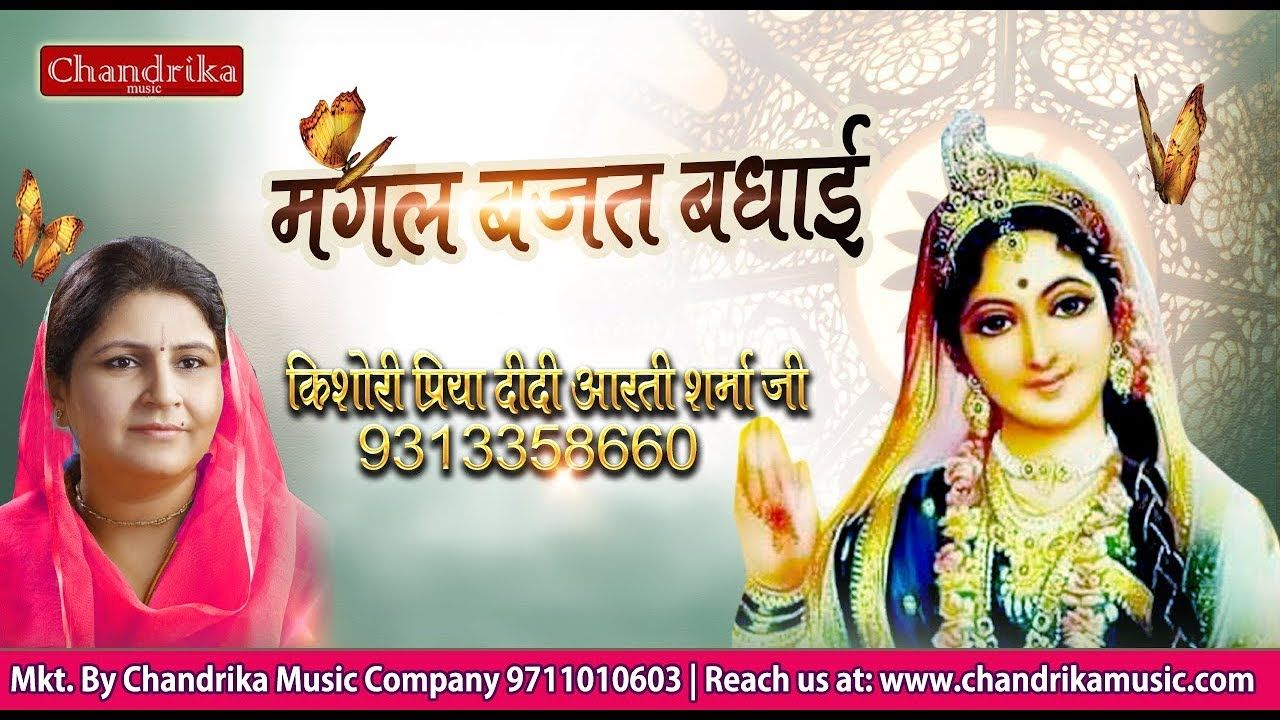 Radha Ashtami Badhai Bhajan By Didi Aarti Sharma Ji Bhakti Song Songs Bhakti