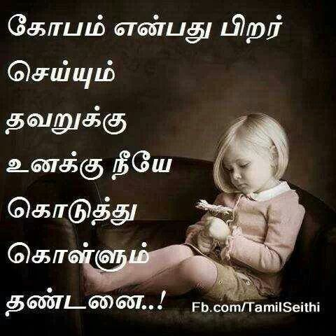 Anger hurts | Tamil quotes | Anger quotes, Golden quotes