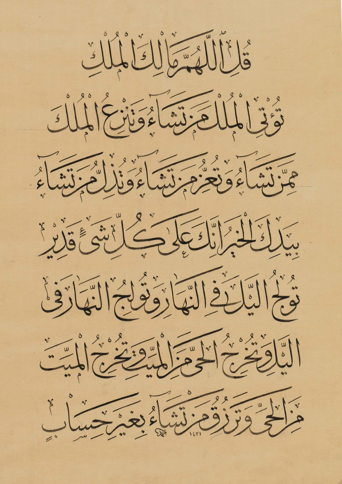 Pin By Mohamed Fotouh On ٣ سورة آل عمران Islamic Phrases Islamic Calligraphy Arabic Calligraphy Painting