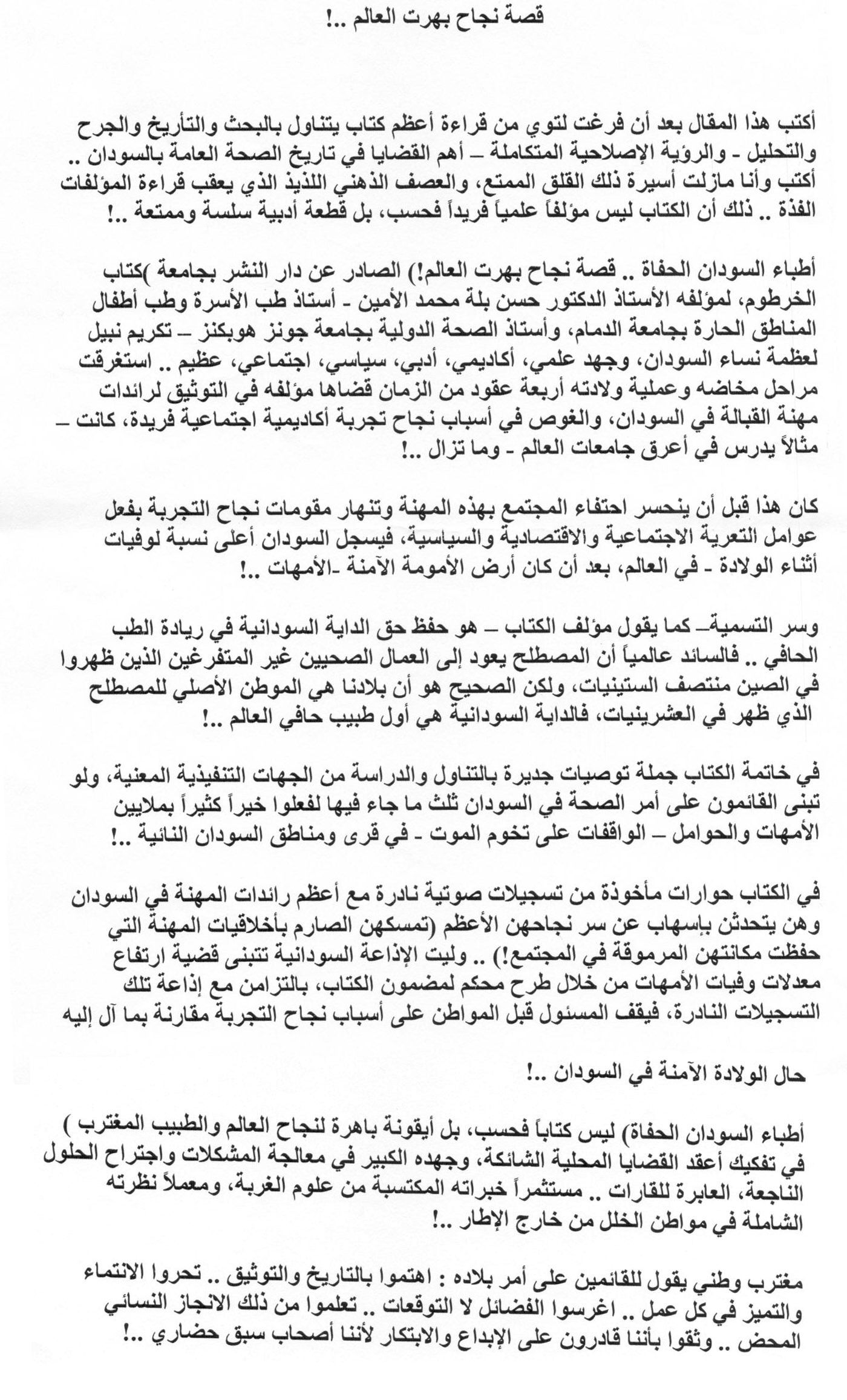 يا ناس واشنطن ما تفوتكم ندوة قصة نجاح سودانية بهرت العالم Math Math Equations Sudan