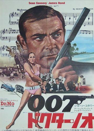 Japanese Movie Poster Dr No Vintage Movie Poster James Bond Sean