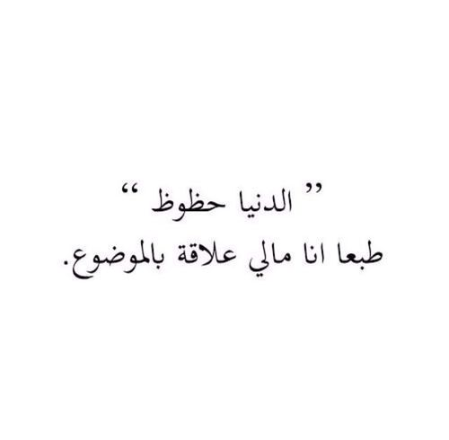 Pin By Ayman Joumaa On Arabic Arabic Quotes Love Words Words