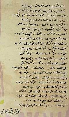 قصيدة أيظن بخط نزار قبانى Vintage Egyptian Sheet Music