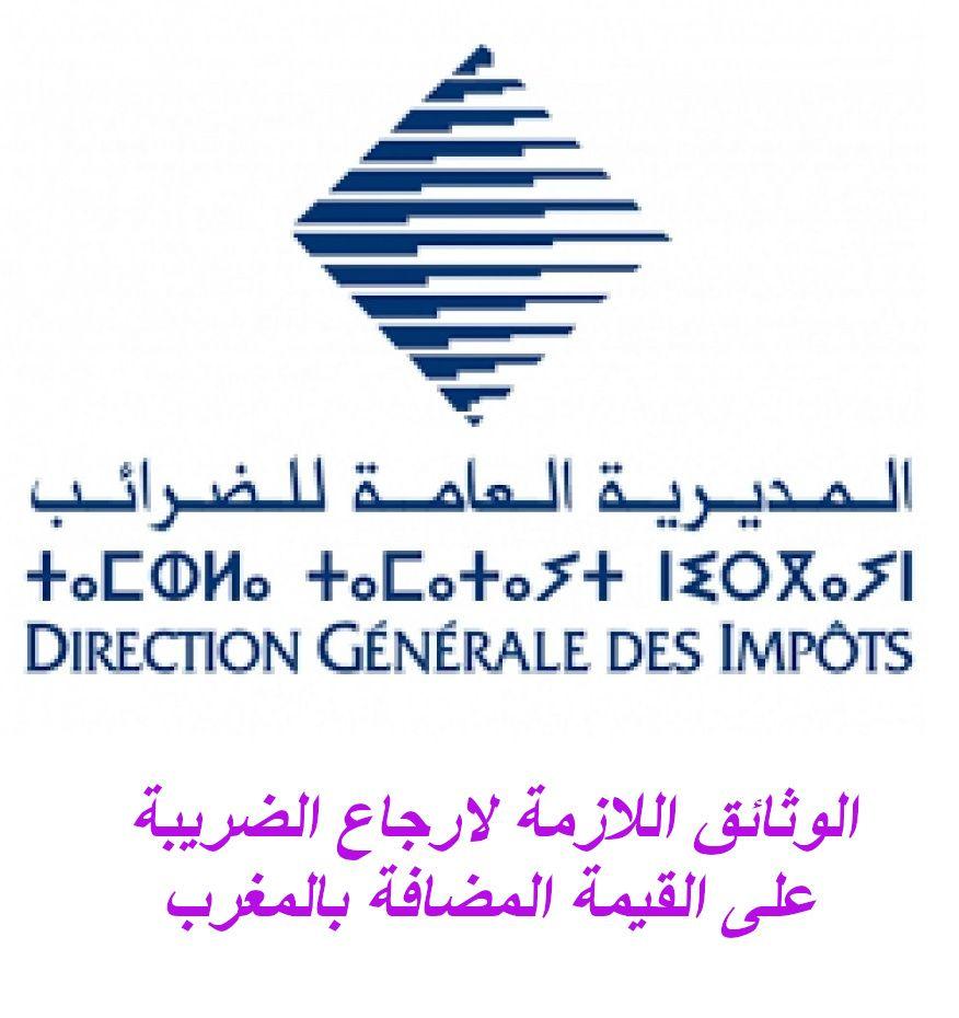 الوثائق اللازمة لارجاع الضريبة على القيمة المضافة بالمغرب Home Decor Home Decor Decals