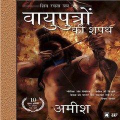Vayuputron ki shapath by amish vayuputron ki shapath by amish tripathi ebook pdf fandeluxe Images