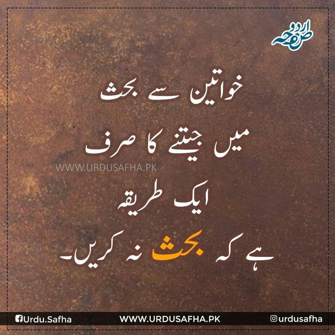 Pin By Hamza Rehman On Urdu'Safha