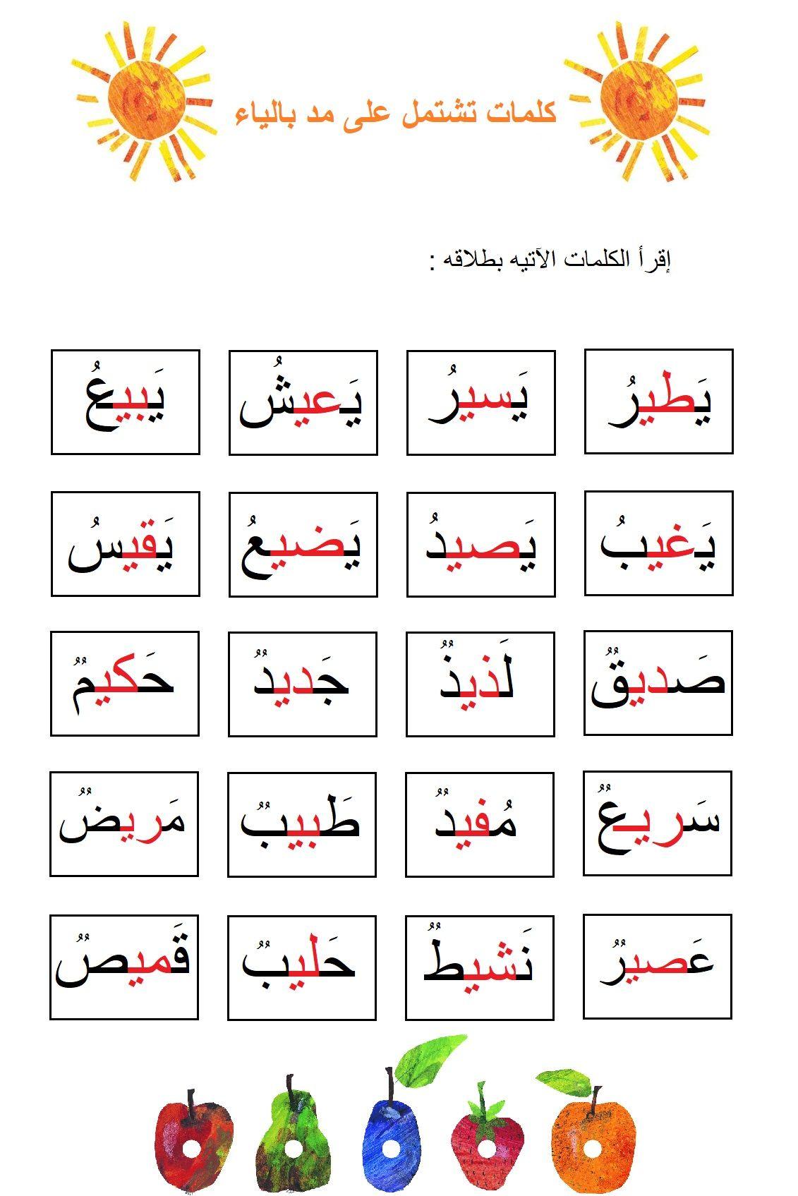 كلمات تحتوي على مد بالياء Learn Arabic Alphabet Learning Arabic Arabic Alphabet