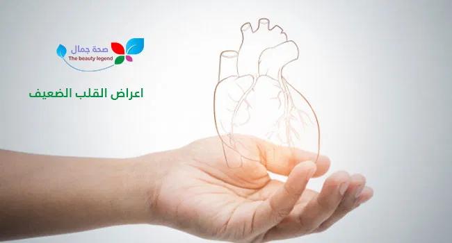 اعراض القلب الضعيف ماهي العلامات التي تدل على أمراض القلب المختلفة Sehajmal Peace Gesture Beauty Peace