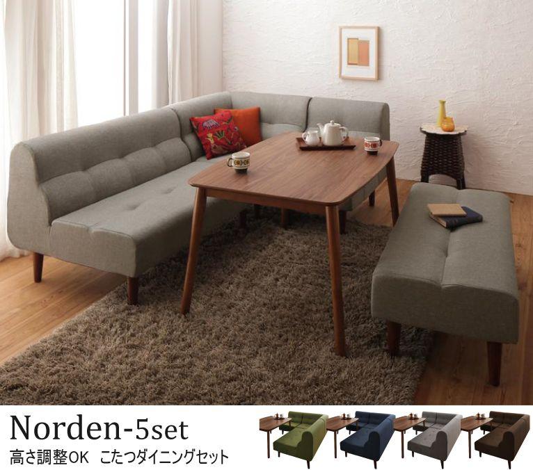 北欧ダイニングテーブル Norden ノルデン 5点ベンチセット 北欧家具通販店sotao ソファーダイニング インテリア 家具 インテリア