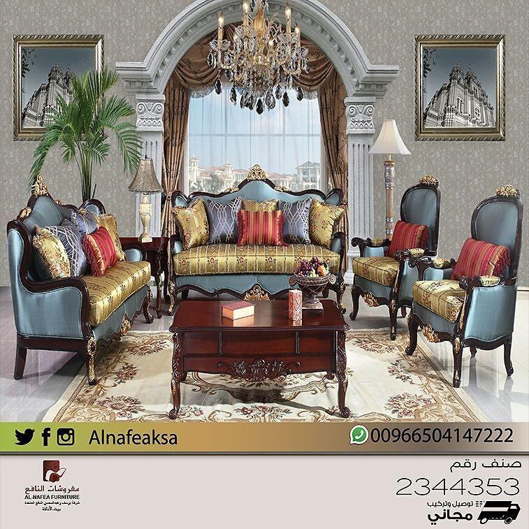 كنب كلاسيكي يجمع بين الفخامة والألوان المميزة Mix Of Luxury Classical Design And Great Colors مفروشات النافع بيت الأناقة الرياض Home Decor Decor Furniture