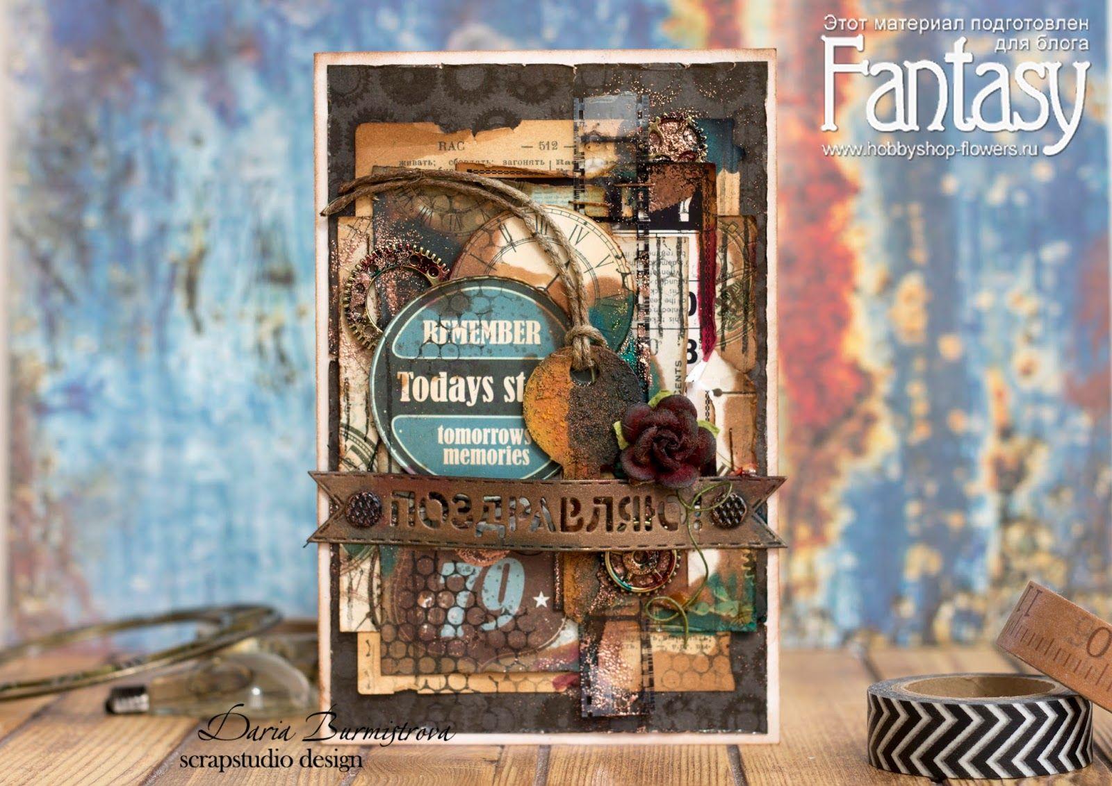 Магазин открытками, скрапбукинг открытка гранж