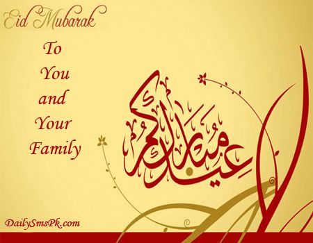 Eid Greeting Messages In English