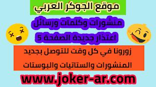 منشورات وكلمات ورسائل اعتذار جديدة الصفحة 5 بوستات وخواطر مكتوبة موقع الجوكر العربي بوستات اعتذار خواطر اعتذار رسائل اعتذار رسالة اعتذار ستاتيات اعتذار ك Joker