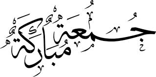 جمعة مباركة Calligraphy Arabic Calligraphy Art