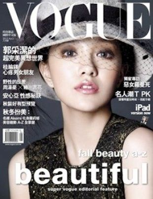 435e9f1a345b7 Know your fashion history  Vogue magazine covers 2000-2012   Vogue ...