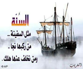 اتباع السنة النبوية طريق إلى الجنة Sailing Ships Boat Sailing