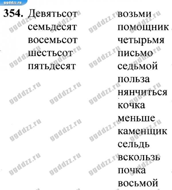 Русский язык 6 класс 1 часть 354 львова