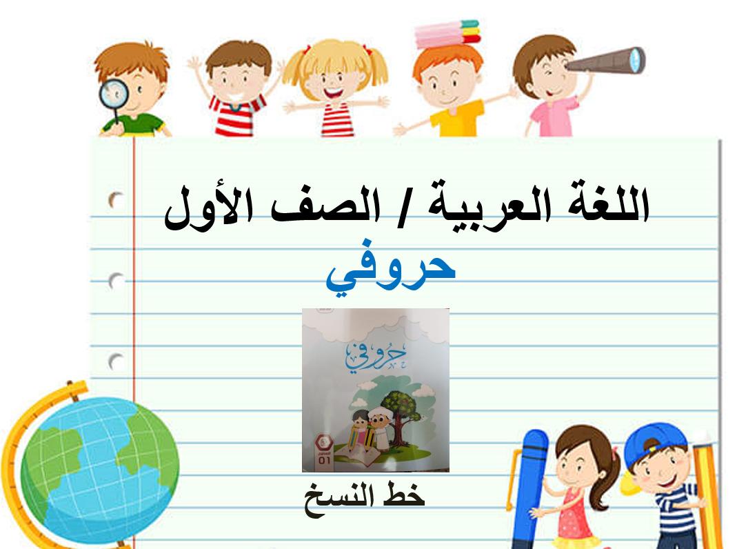 بوربوينت خط النسخ حرف الحاء للصف الاول مادة اللغة العربية Words Word Search Puzzle