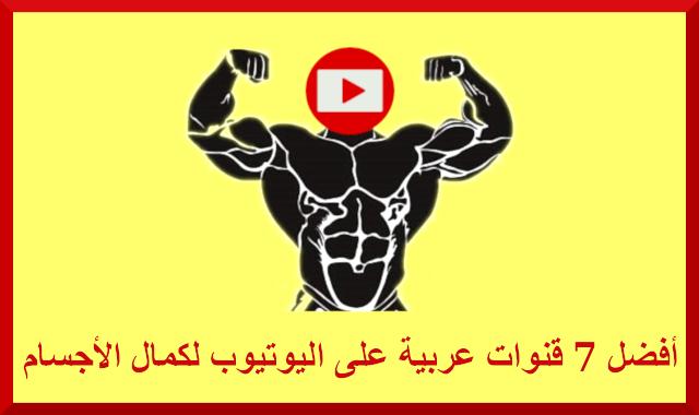 أفضل 7 قنوات عربية على اليوتيوب لكمال الأجسام Home Decor Decals Fictional Characters Character