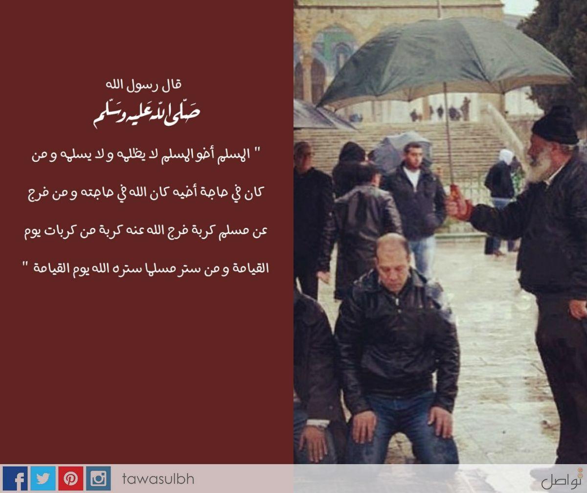 قال رسول الله صلى الله عليه و سلم المسلم أخو المسلم لا يظلمه و لا يسلمه