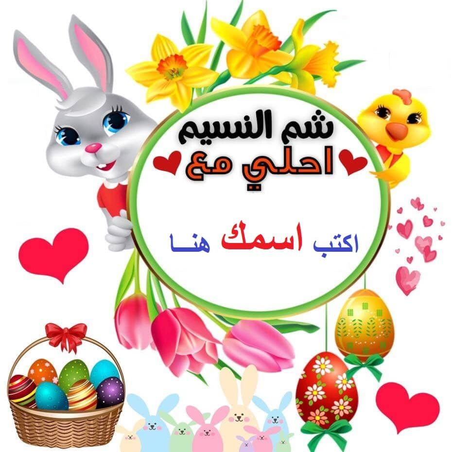 موعد شم النسيم وأجمل صور تهنئة اطلبها بالإسم الذي تختاره Illuminated Manuscript Easter 2020 Egypt