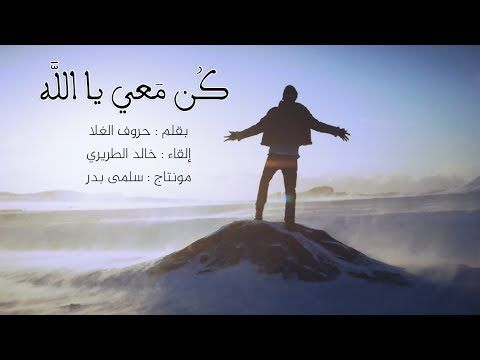 Youtube كن معي يا الله Youtube Arabic Love Quotes Movie Posters Love Quotes