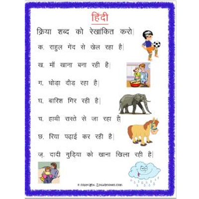 Hindi Grammar Kriya Worksheet Underline Correct Word 1