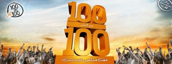 100 free minutes by Ufone
