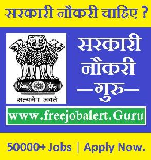 guru is india s leading job portal for latest govt jobs employment news result sarkari naukri and rozgar samachar