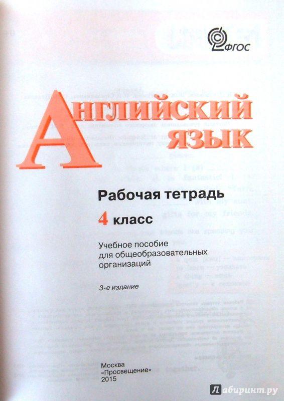 Скачать бесплатно гдз по русскому