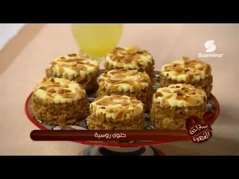 Istirahat kahwa g teau russe samira tv tv - Samira tv cuisine youtube ...
