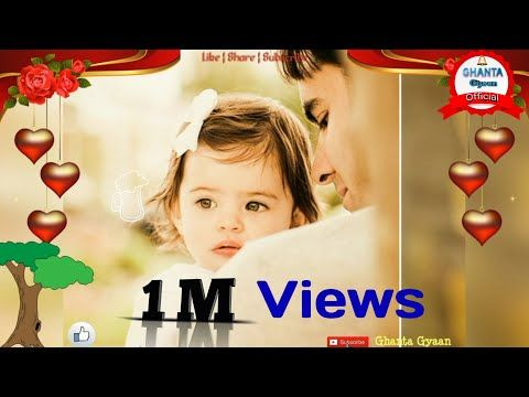 Mere Papa Fathers Day Emotional Whatsapp Status Video Heart Touching By Love Guru Youtube Happy Fathers Day Status Father Status Fathers Day Status