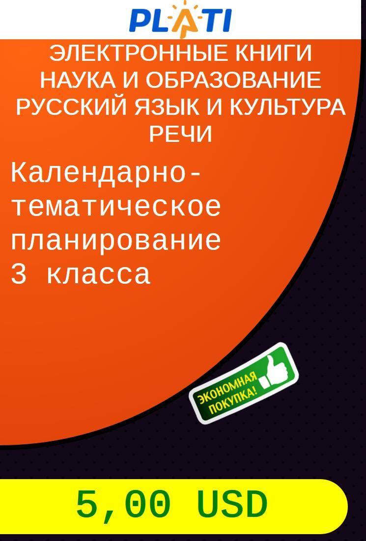 Календарное планирование по русскому языку 3 класс рамзаева