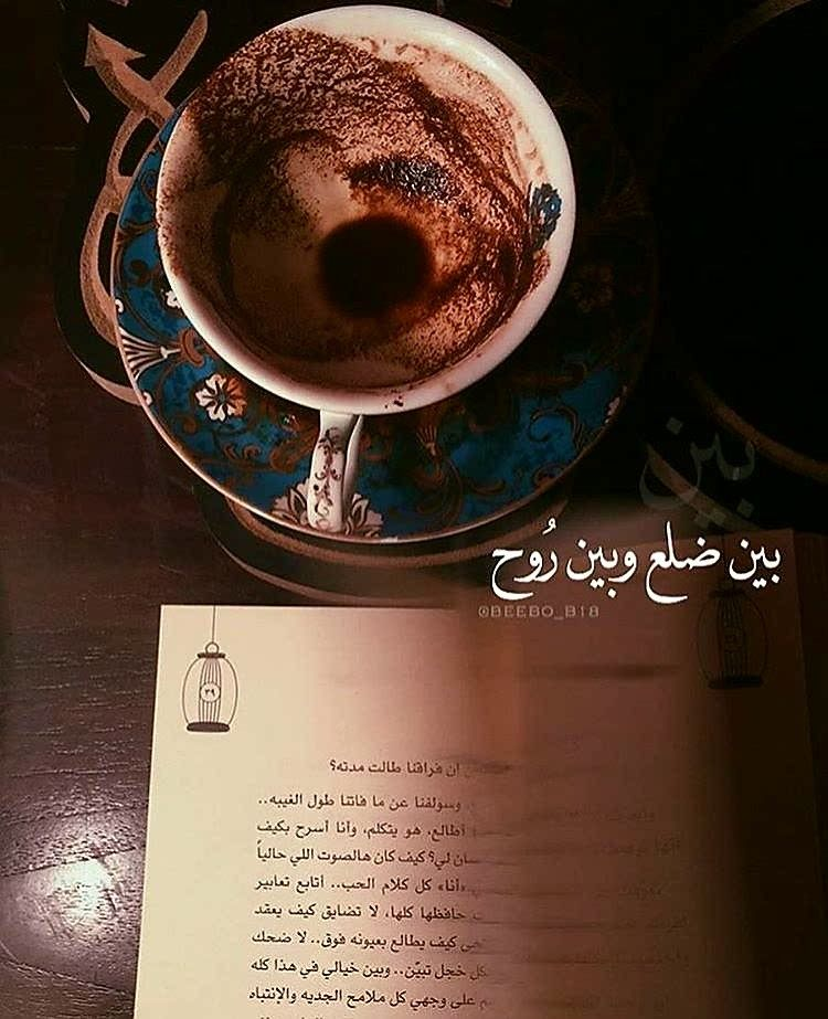 منى الشامسي Coffee Quotes Coffee Love Sweet Words