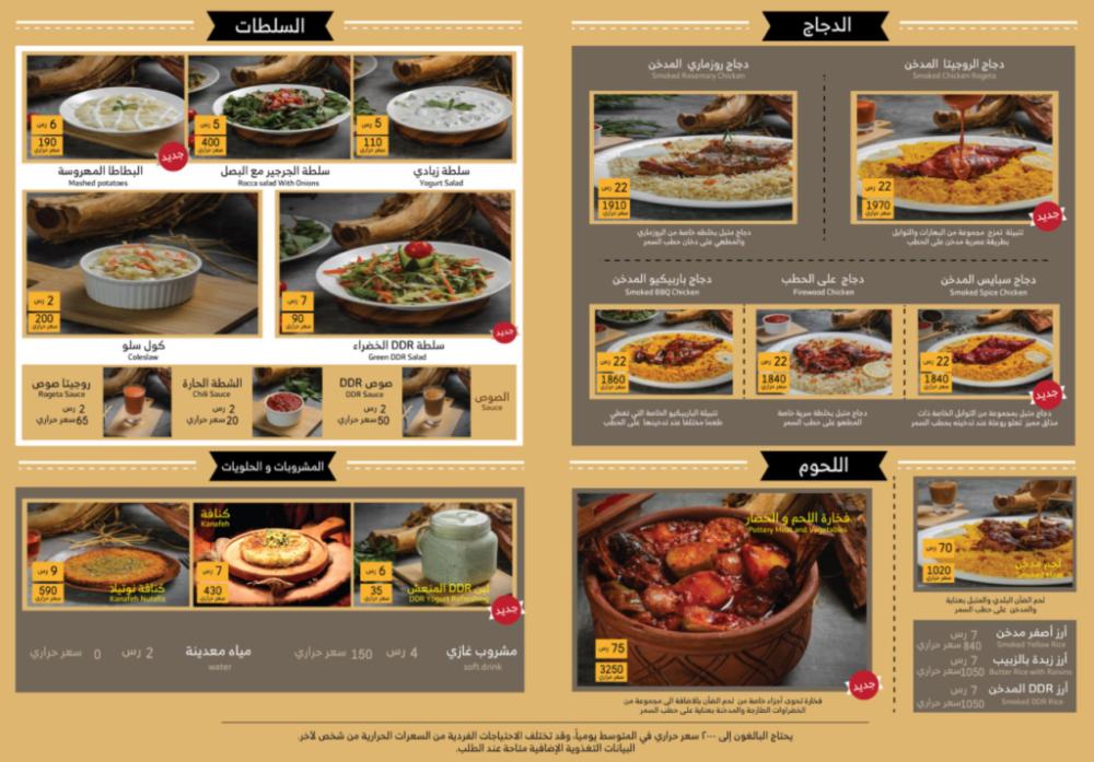 مطعم بخاري قائمة بافضل مطاعم بخاري بالمملكة السعودية مطاعم كوم