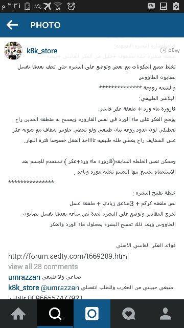 خلطات مغربية بلاشر وتفتيح Beauty Skin Skin Care Beauty