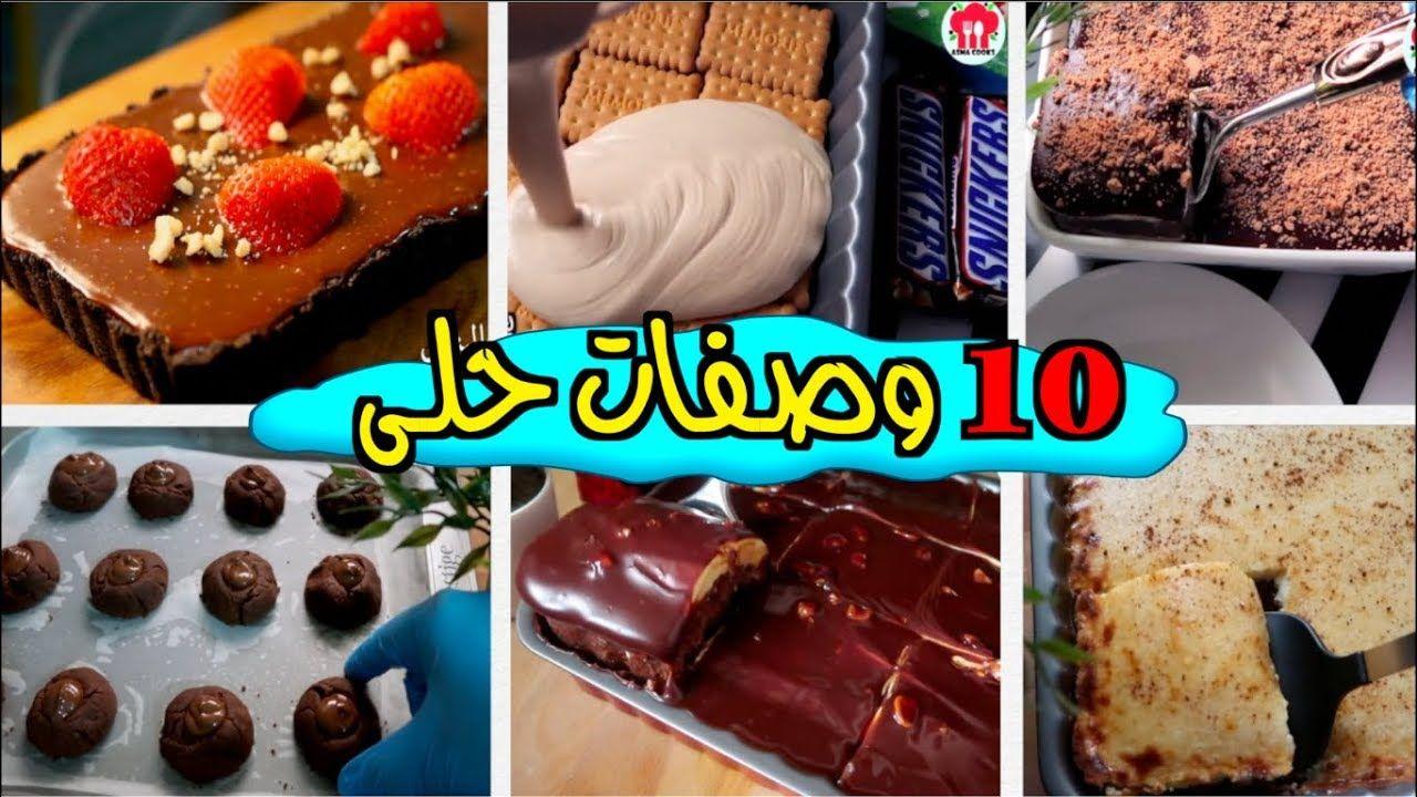 10 وصفات حلى رائعة سهلة وسريعة بدون فرن Youtube Sweets Treats Food Recipes