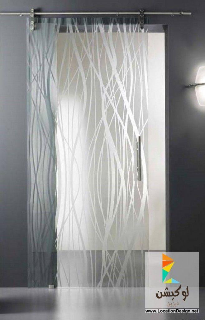 بواب زجاج سيكوريت 2015 Door Glass Design French Doors Interior Glass Doors Interior